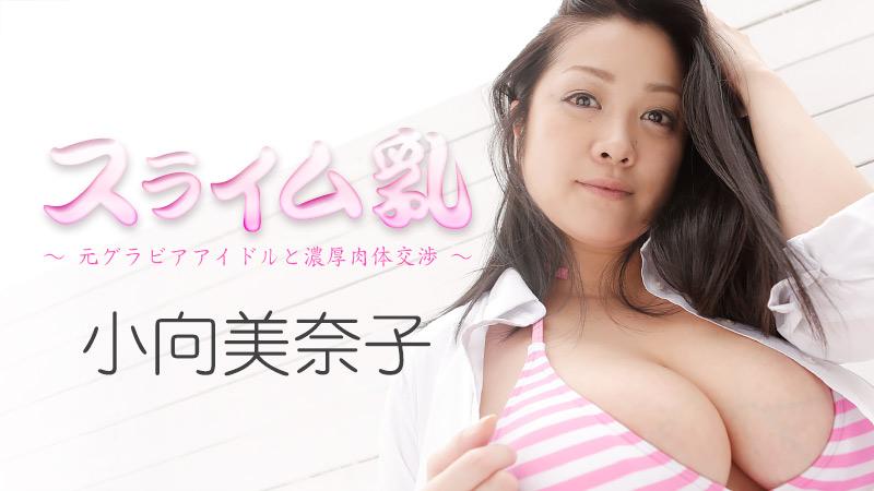 スライム乳〜元グラビアアイドルと濃厚肉体交渉〜 / HEYZO