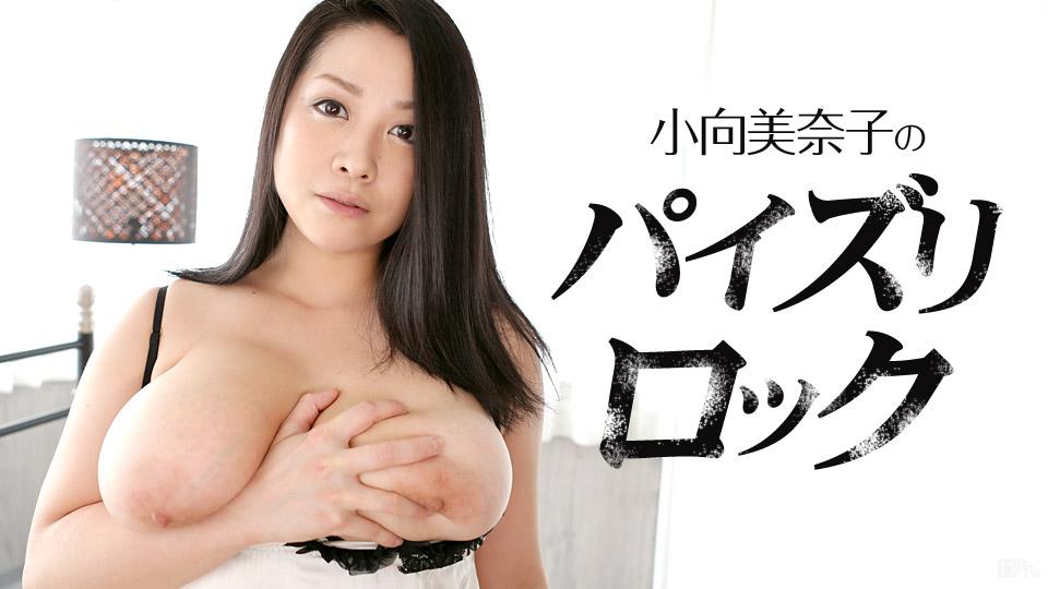 美奈のパイズリロック / カリビアンコム