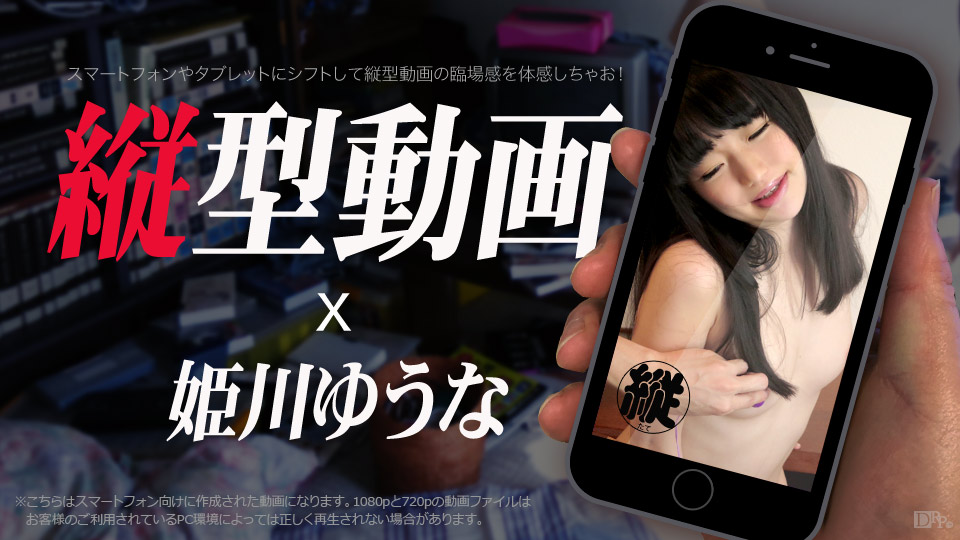 縦型動画 008 〜玩具責めでガックガク〜 / カリビアンコム