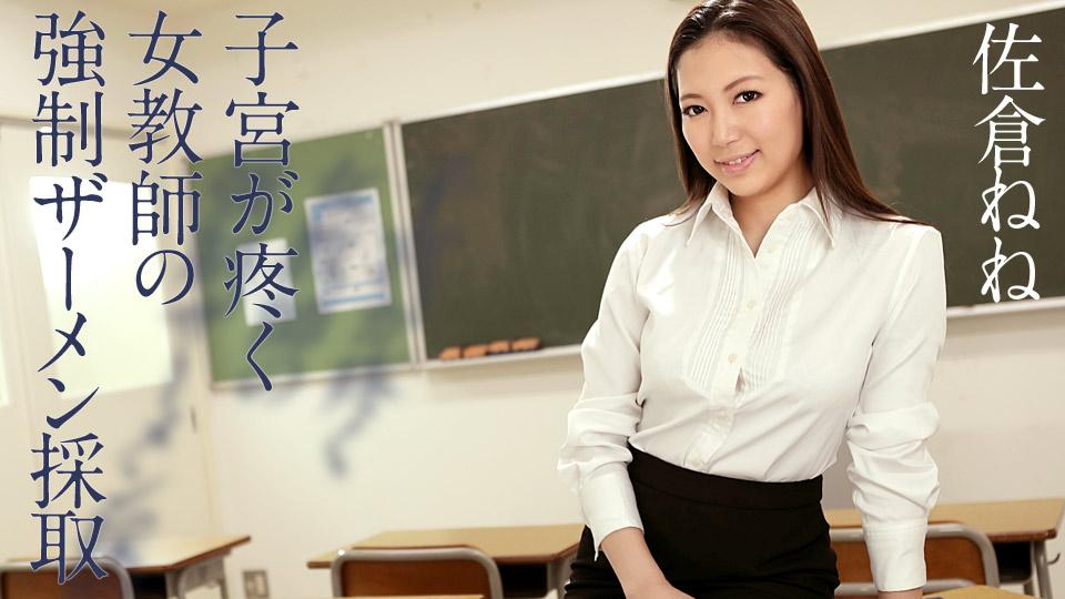 子宮が疼く女教師の強制ザーメン採取 / カリビアンコム