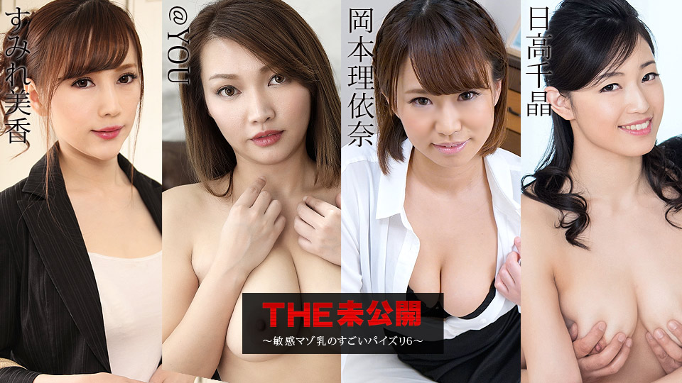 THE 未公開 〜敏感マゾ乳のすごいパイズリ6〜 / カリビアンコム