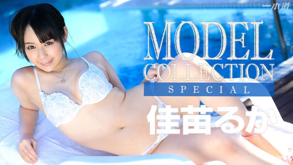 「モデルコレクション スペシャル 佳苗るか」 / 一本道