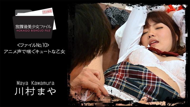 放課後美少女ファイル No.10〜アニメ声で喘ぐキュートな乙女〜 / HEYZO