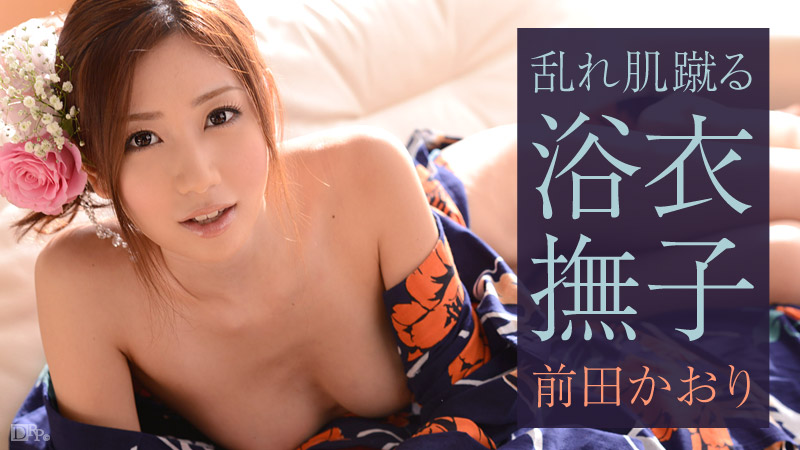 乱れ肌蹴る浴衣撫子 / カリビアンコム