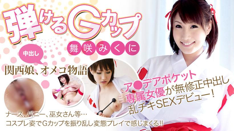舞咲みくに フルHD 弾けるGカップ vol.2 / トリプルエックス
