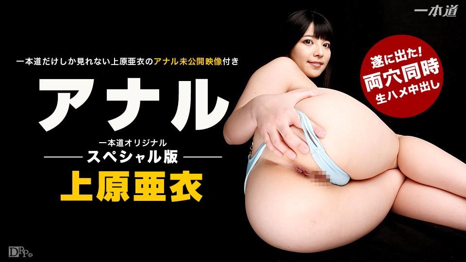 上原亜衣アナルスペシャル / 一本道