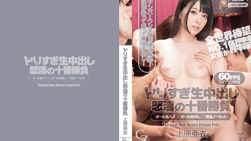 ヤリすぎ生中出し怒濤の十番勝負 上原亜衣 / TOKYO-HOT