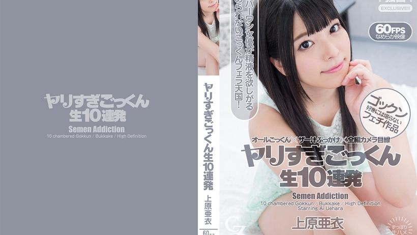 ヤリすぎごっくん生10連発 上原亜衣 / TOKYO-HOT