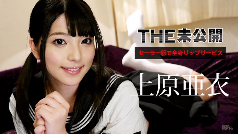 THE未公開 〜セーラー服で全身リップサービス〜 / カリビアンコム