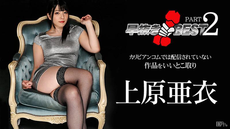 早抜き 上原亜衣BEST2 / カリビアンコム