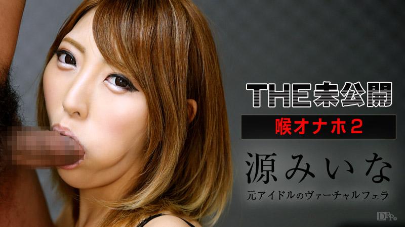 THE未公開 〜喉オナホ2〜 / カリビアンコム