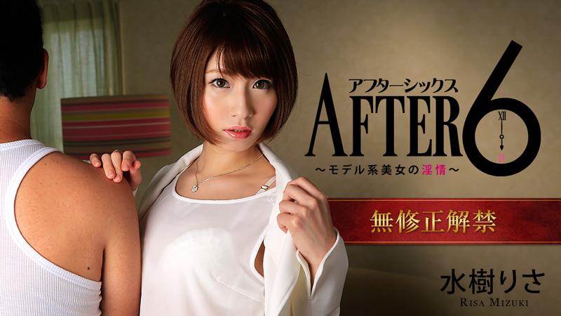 アフター6〜モデル系美女の淫情〜 水樹りさ