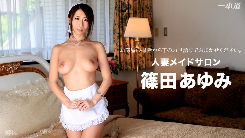 人妻メイドサロン / 一本道