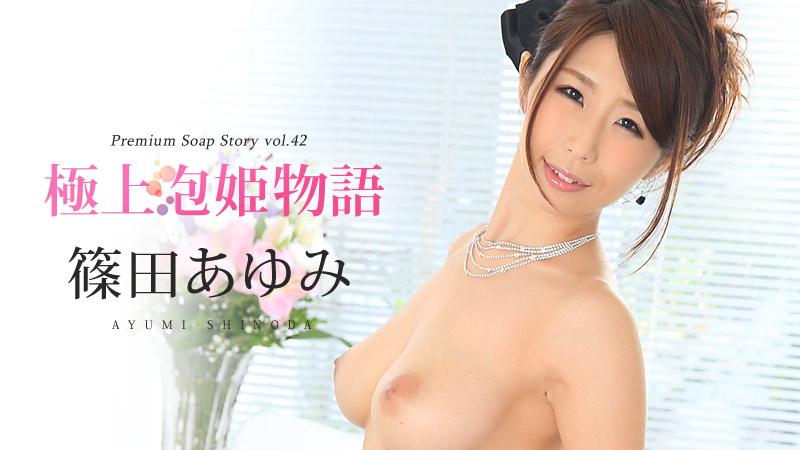 極上泡姫物語 Vol.42 / カリビアンコム