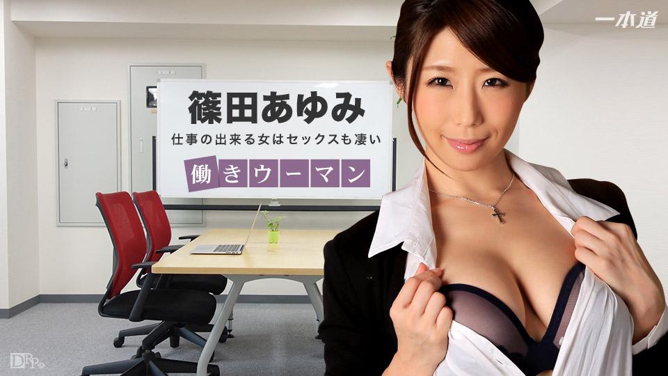 働きウーマン 〜仕事のデキる女はセックスも凄い〜 / 一本道
