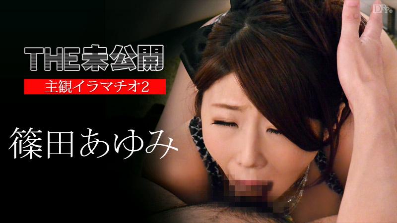 THE 未公開 〜主観イラマチオ2〜 / カリビアンコム