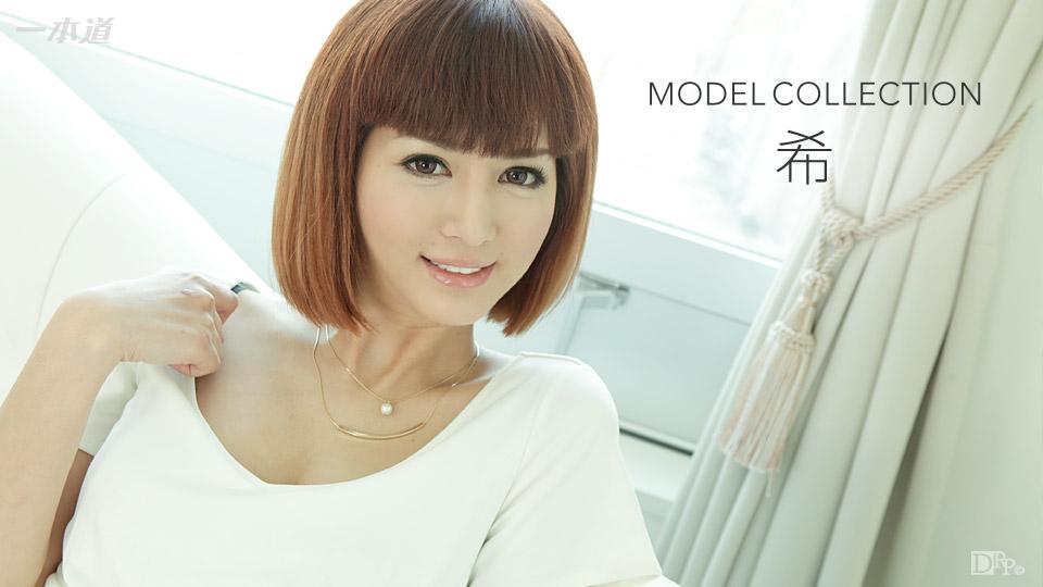 モデルコレクション 麻生希 / 一本道