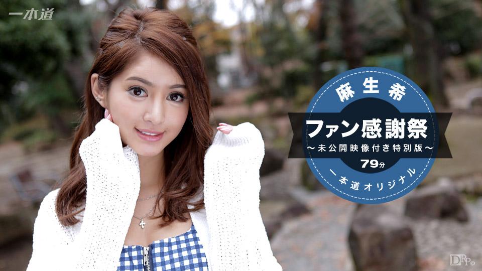 麻生希〜ファン感謝祭スペシャル版〜 / 一本道