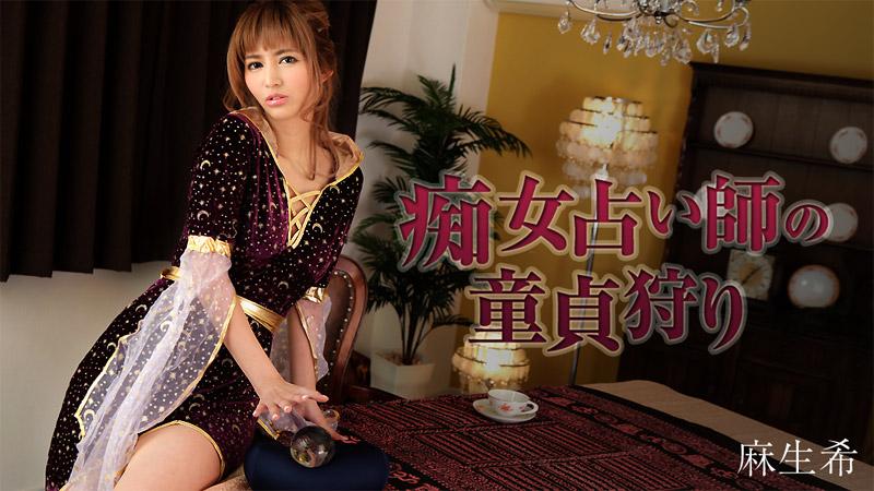 痴女占い師の童貞狩り / HEYZO