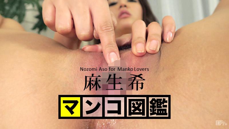 マンコ図鑑 麻生希 / カリビアンコム