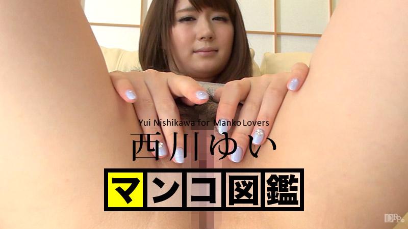 マンコ図鑑 西川ゆい / カリビアンコム