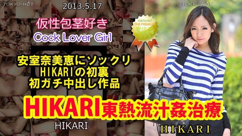 HIKARI東熱流汁姦治療 / TOKYO-HOT