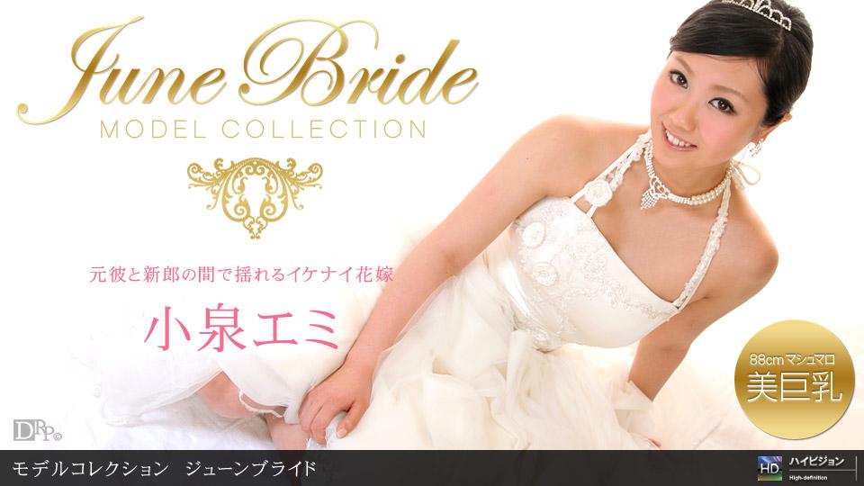 Model Collection select...91 ジューンブライド / 一本道