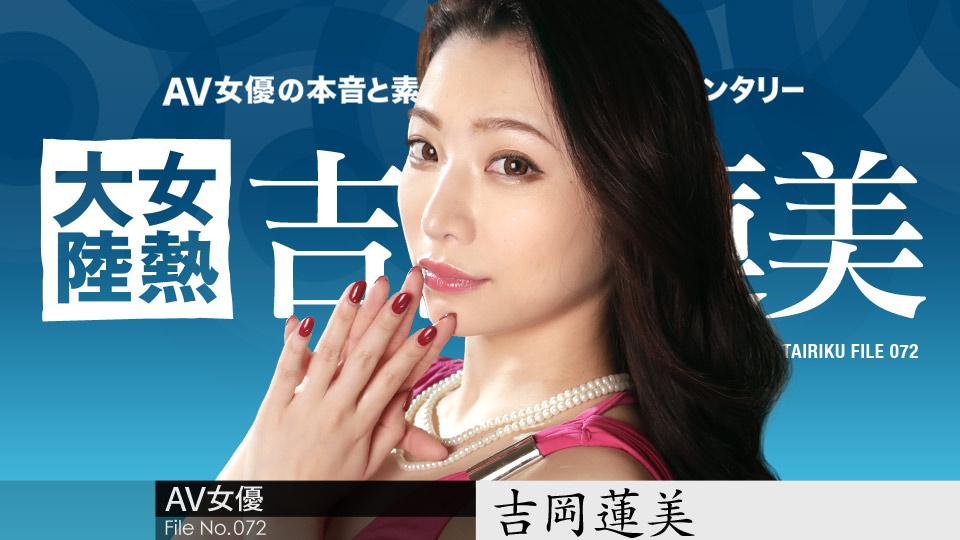 女熱大陸 File.072 / カリビアンコム