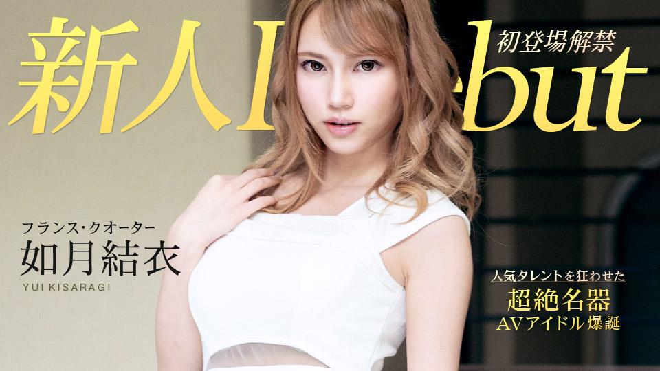 Debut Vol.54 〜超イキ体質のスレンダー巨乳美女と中出し〜 / カリビアンコム