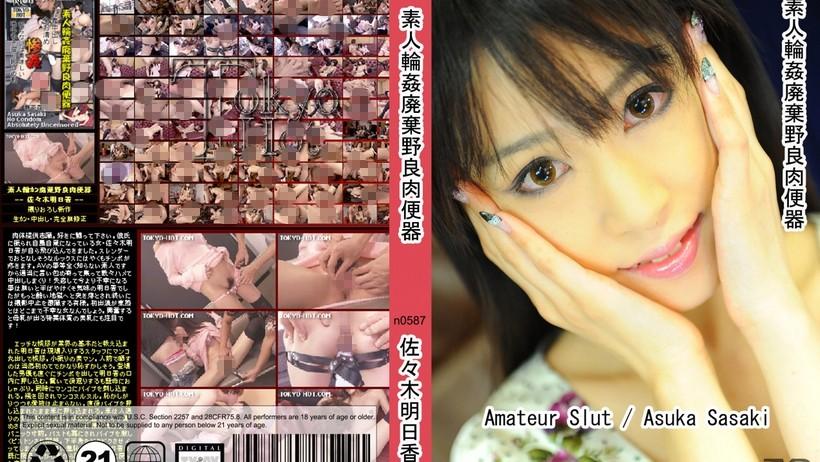素人輪姦廃棄野良肉便器 / TOKYO-HOT