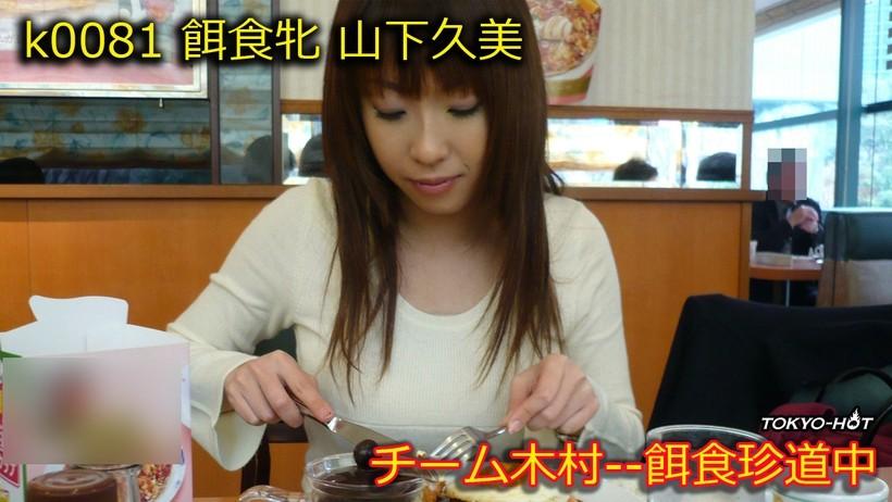 餌食牝 — 山下久美 / TOKYO-HOT