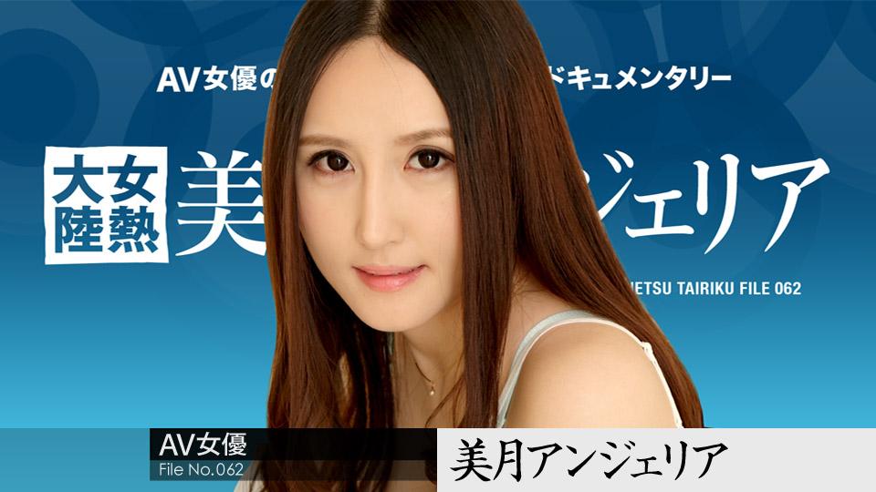 女熱大陸 File.062 / カリビアンコム