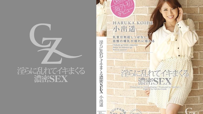 淫らに乱れてイキまくる濃密SEX / TOKYO-HOT