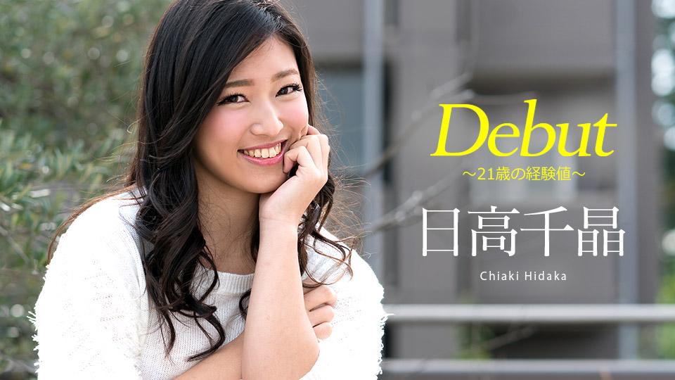 Debut Vol.47 〜21歳の経験値〜 / カリビアンコム