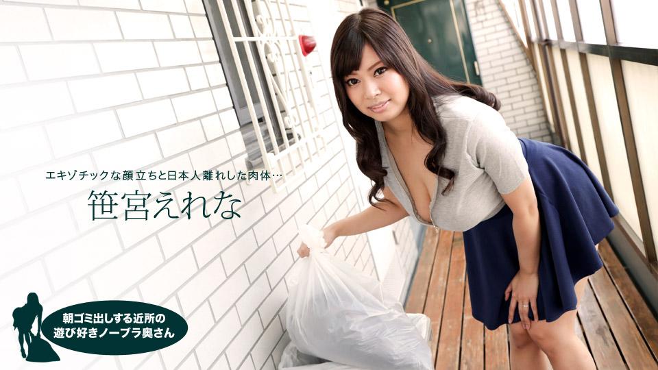 朝ゴミ出しする近所の遊び好きノーブラ奥さん 笹宮えれな / 一本道