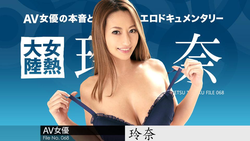 女熱大陸 File.068 / カリビアンコム
