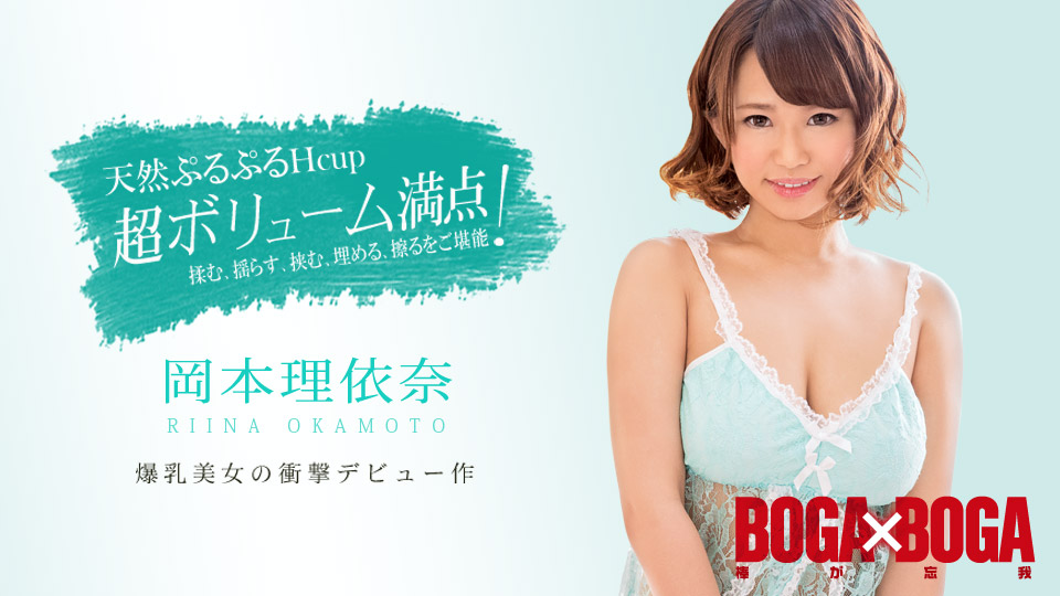 BOGA x BOGA 〜岡本理依奈が僕のプレイを褒め称えてくれる〜 / カリビアンコム