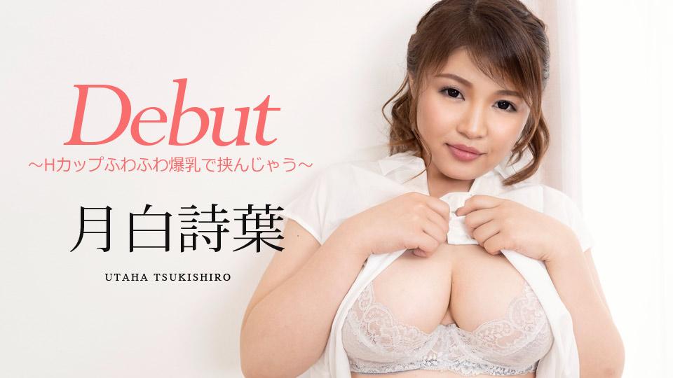 Debut Vol.52 〜Hカップふわふわ爆乳で挟んじゃう〜 / カリビアンコム