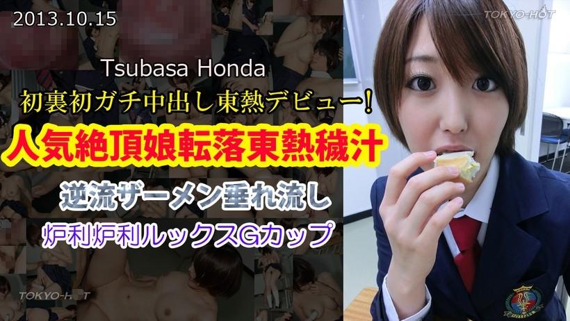 人気絶頂娘転落東熱穢汁 / TOKYO-HOT