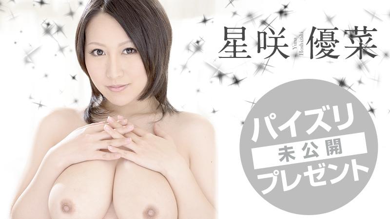 星咲優菜のREAL SEX STORY 〜びつくりパイズリ未公開〜 / カリビアンコム