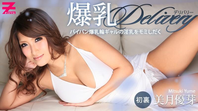 爆乳デリバリー〜パイパンギャルの淫乳をモミしだく〜 / HEYZO