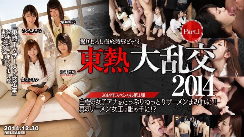 東熱大乱交2014 Part1 / TOKYO-HOT