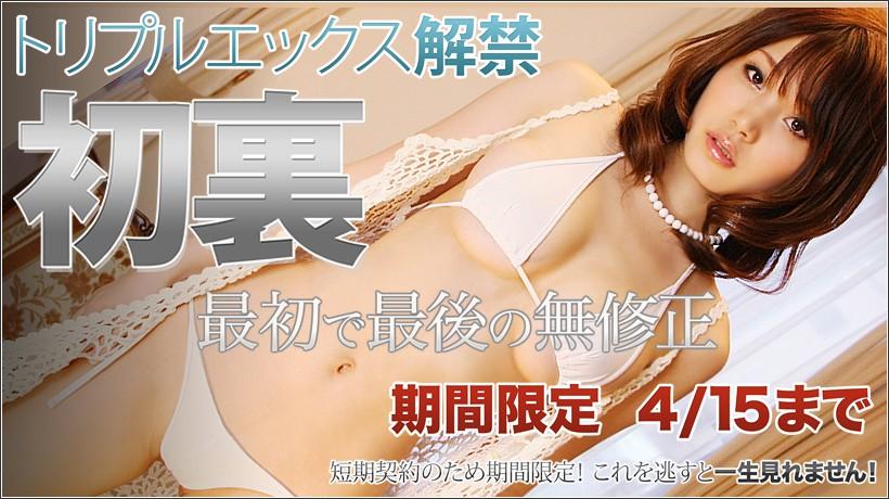 初裏解禁! 辻さき~元ストリッパーGカップ爆乳モデルの過激アクメ フルハイビジョン PART1 / トリプルエックス