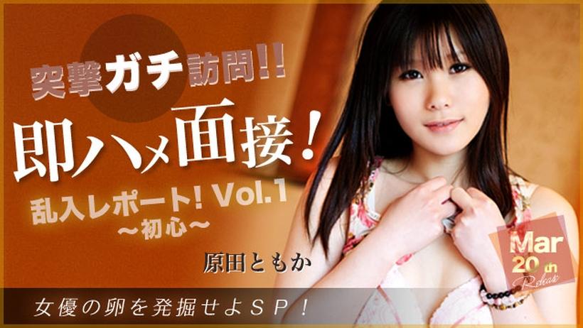 突撃ガチ訪問!! 即ハメ面接 乱入レポート!Vol.1 ~初心~ / TOKYO-HOT