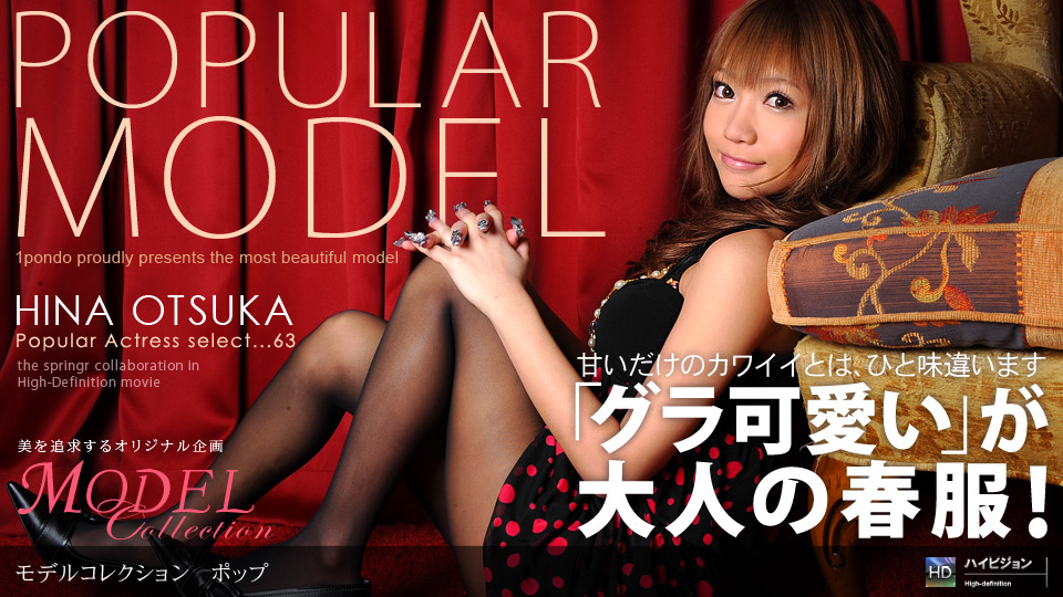 Model Collection select...63 ポップ / 一本道