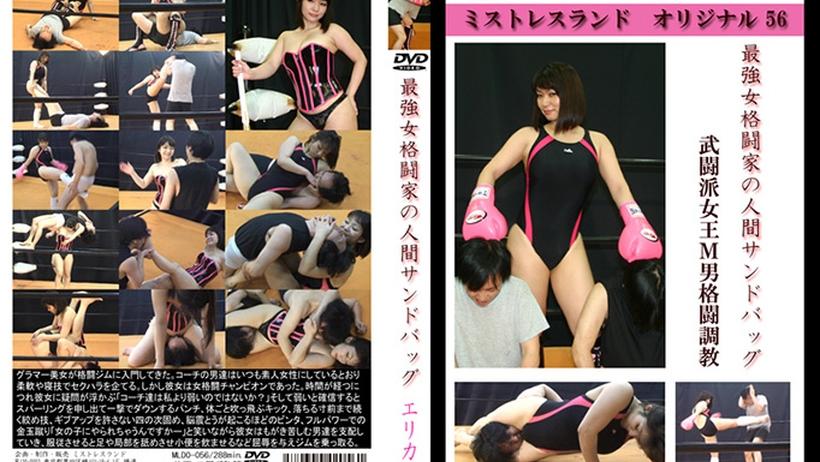 最強女格闘家の人間サンドバッグ / TOKYO-HOT