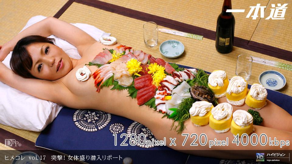ヒメコレ Princess Collection vol.17 突撃!女体盛り潜入リポート / 一本道