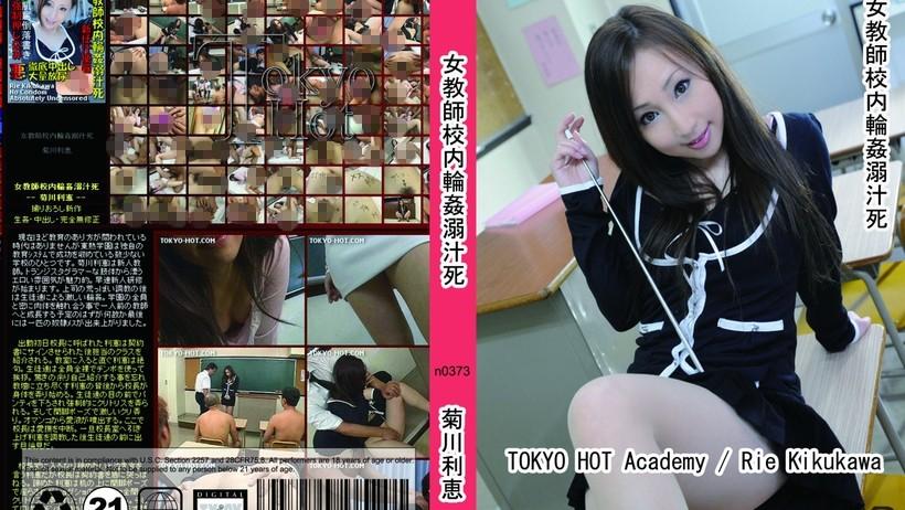 女教師校内輪姦溺汁死 / TOKYO-HOT