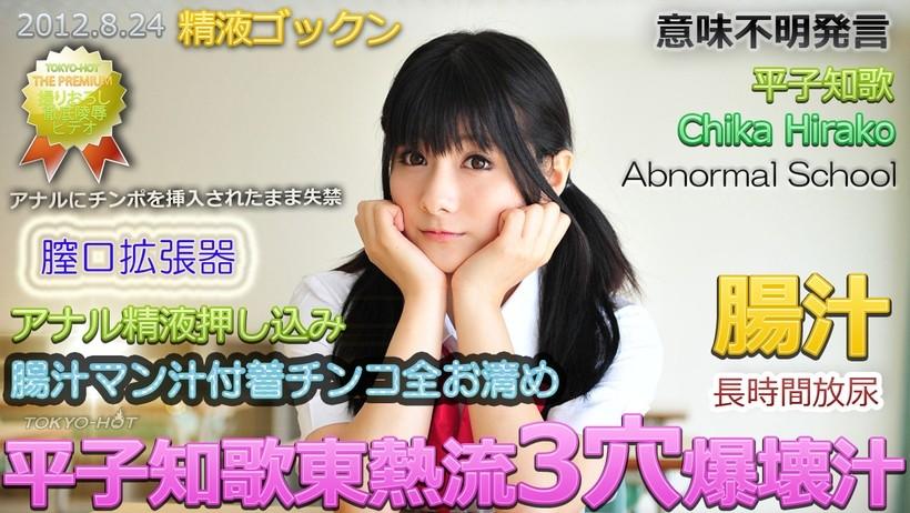 平子知歌東熱流3穴爆壊汁 / TOKYO-HOT
