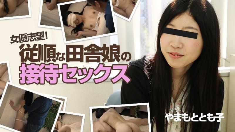 女優志望!従順な田舎娘の接待セックス / HEYZO